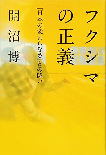 フクシマの正義 「日本の変わらなさ」との闘いの詳細を見る