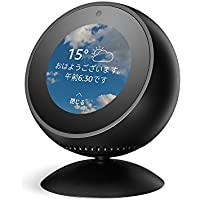 Amazon Echo Spot用 角度調節スタンド ブラック