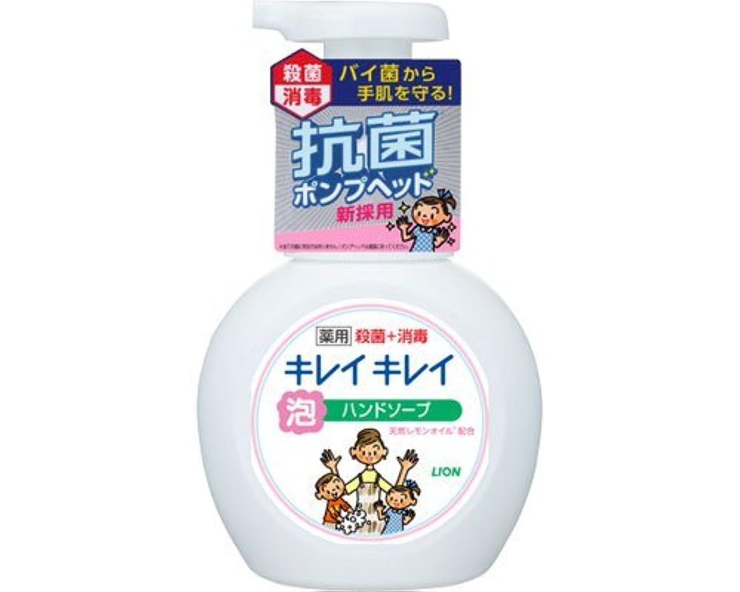 バタフライ雲重なるキレイキレイ薬用泡ハンドソープ 250mLポンプ (ライオン) (手指洗浄)