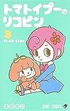 トマトイプーのリコピン コミック 1-3巻セット