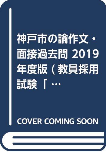 神戸市の論作文・面接過去問 2019年度版 (教員採用試験「過去問」シリーズ)