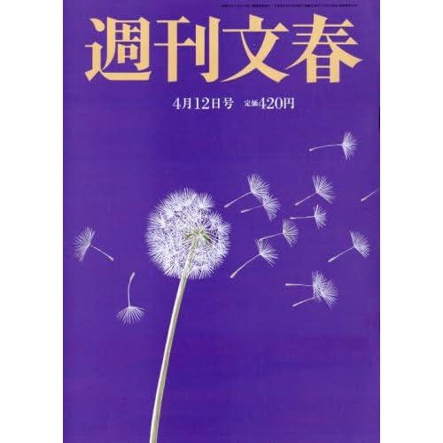 週刊文春 2018年 4/12 号 [雑誌]