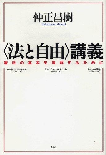 〈法と自由〉講義――憲法の基本を理解するためにの詳細を見る