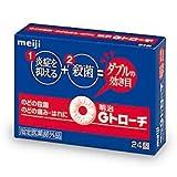 【明治製菓】明治Gトローチ 24個 ×3個セット [指定医薬部外品]
