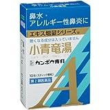 【第2類医薬品】小青竜湯エキス顆粒Aクラシエ 10包 ×5