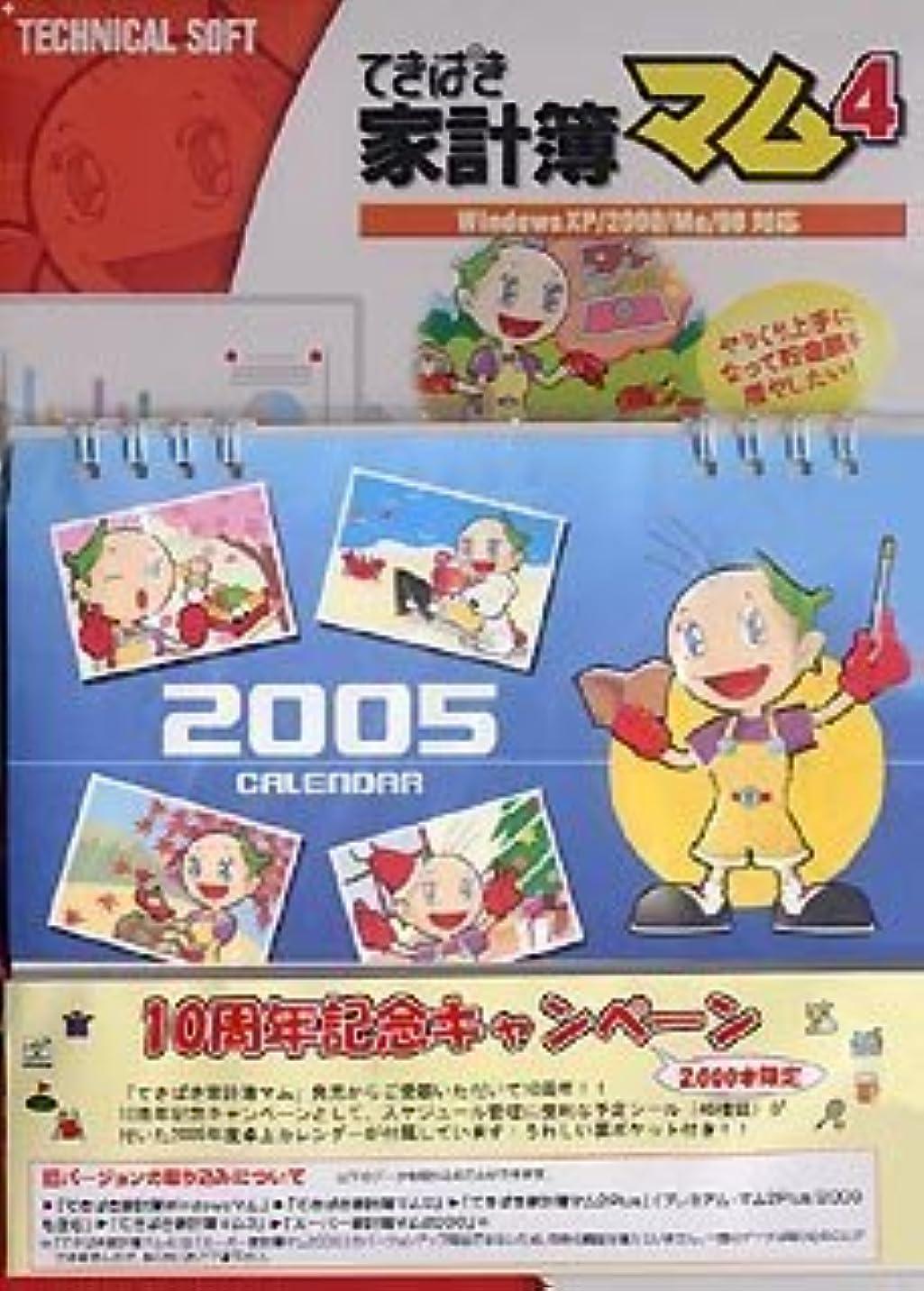 てきぱき家計簿マム 4 10周年記念キャンペーン版