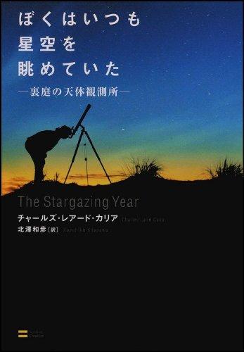 ぼくはいつも星空を眺めていた 裏庭の天体観測所の詳細を見る