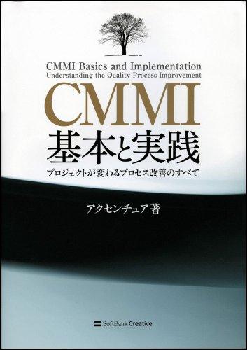 CMMI基本と実践-プロジェクトが変わるプロセス改善のすべての詳細を見る