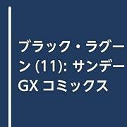 ブラック・ラグーン(11): サンデーGXコミックス