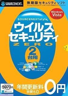 ウイルスセキュリティZERO 2台用 (説明扉付きスリムパッケージ版)(旧版)
