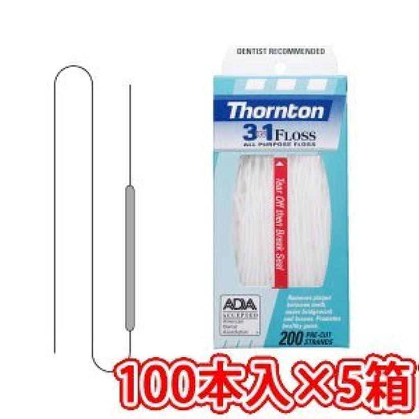 望まない繊維者プロキシソフト3in1フロス 100本入 × 5個 (旧商品名:ソーントン スーパーフロス3in1)