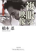 【映画を待つ間に読んだ、映画の本】 第30回『複眼の映像 私と黒澤明』〜黒澤作品で知られた名脚本家は、なぜ怪作「幻の湖」を監督したのか?