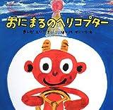 おにまるのヘリコプター (復刊傑作幼児絵本シリーズ)
