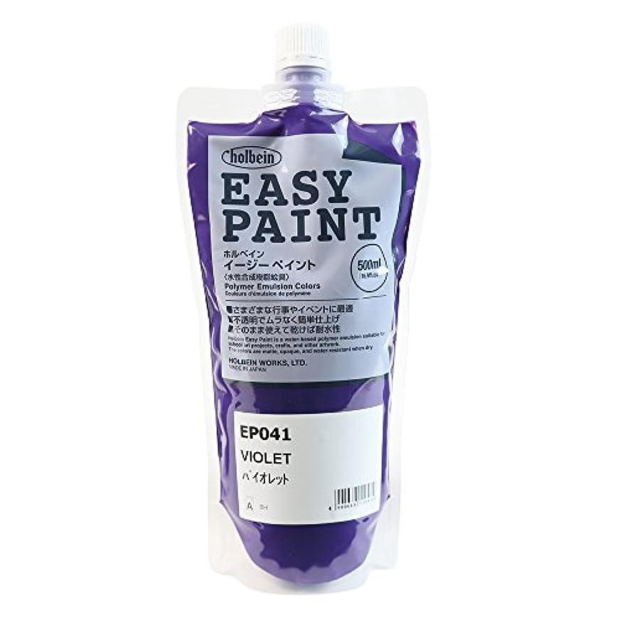 採用するシェアモートホルベイン 水性合成樹脂絵具 イージーペイント 500ml バイオレット EP041