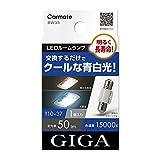 カーメイト GIGA 車用 LEDルームランプ 15000K 【 明るく長寿命 】 クールな青白光 T10×37 対応 1個入 BW33