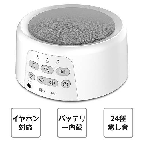 Dreamegg ホワイトノイズ マシン バッテリー内蔵 快眠 24種癒しサウンド USB充電 イヤホン対応 無段階音量調節可 赤ちゃん 集中力向上 睡眠負債解消 睡眠誘導