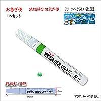 工業用消えないマーカー中FA-KGM-01HT (お急ぎ便) (緑)