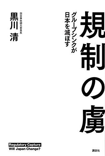 規制の虜 グループシンクが日本を滅ぼすの詳細を見る