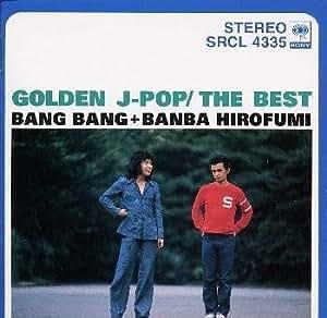 バンバン+ばんばひろふみ~GOLDEN JーPOP / THE BEST