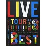 KANJANI∞LIVE TOUR!! 8EST〜みんなの想いはどうなんだい?僕らの想いは無限大!!〜(DVD初回限定盤)