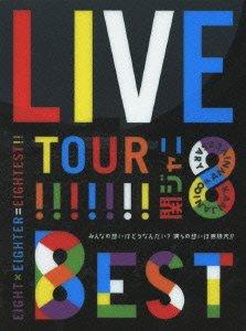 KANJANI∞LIVE TOUR!! 8EST〜みんなの想いはどうなんだい?僕らの想いは無限大!!〜(DVD初回限定盤)の詳細を見る