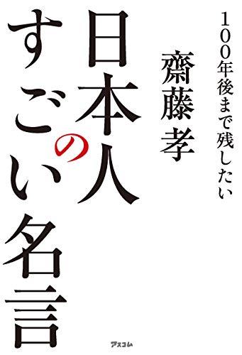 [画像:100年後まで残したい 日本人のすごい名言]