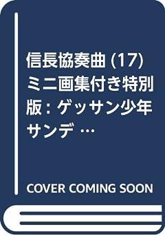 信長協奏曲 17 ミニ画集「信長絵巻」付き特別版 (ゲッサン少年サンデーコミックス)