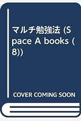マルチ勉強法 (Space A books (8)) 単行本