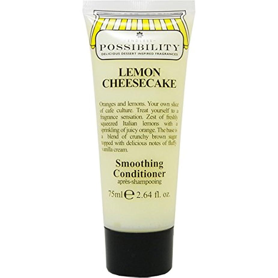 比較勇気のある契約したPossibility(ポッシビリティ) スムージングコンディショナー レモンチーズケーキ トラベルサイズ 75mL
