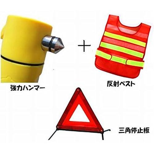 【Amateras】車載用緊急対応ツール 3点セット 【三角停止板】+【反射ベスト】+【非常脱出ツール】(ガラスハンマー+ベルトカッター+非常灯) 高速道 も 夜間走行 も これで安心【AM160】