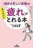 何かと忙しい女性の「疲れ」がカンタンにとれる本―――肩こり、ストレス太り、イライラ・・・ぜんぶ解消! (王様文庫)