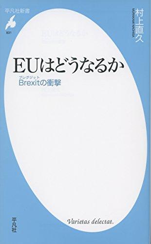 EUはどうなるか: Brexit(ブレグジット)の衝撃 (平凡社新書)