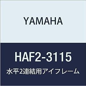 ヤマハ YAMAHA 水平2連結用アイフレーム IF3115用 HAF2-3115