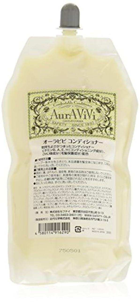 シンク困惑もしセフティ オーラビビ(AurA ViVi) コンディショナー 1000ml レフィル