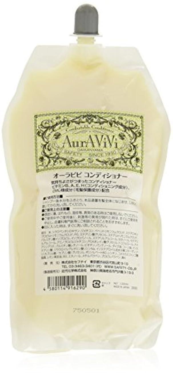 ブロー想定する切るセフティ オーラビビ(AurA ViVi) コンディショナー 1000ml レフィル