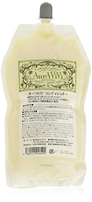 セフティ オーラビビ(AurA ViVi) コンディショナー 1000ml レフィル