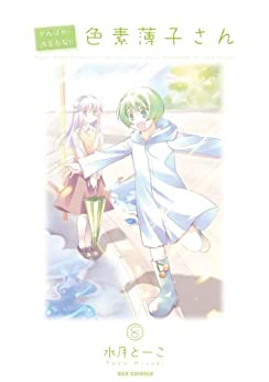 [水月 とーこ]のがんばれ!消えるな!!色素薄子さん: 8 (REXコミックス)