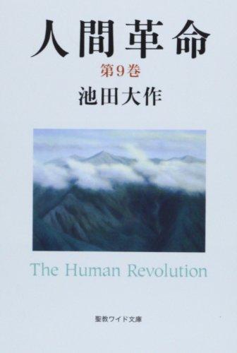 人間革命 第9巻 (聖教ワイド文庫 58)の詳細を見る