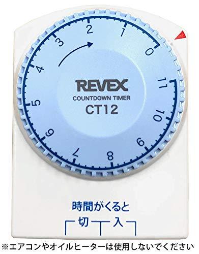 『リーベックス(Revex) コンセント タイマー 1回だけ 「入・切」タイマー CT12』の6枚目の画像