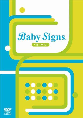 ベビーサイン ~Baby Signs~ [DVD]