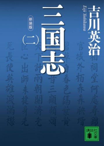 新装版 三国志(二)