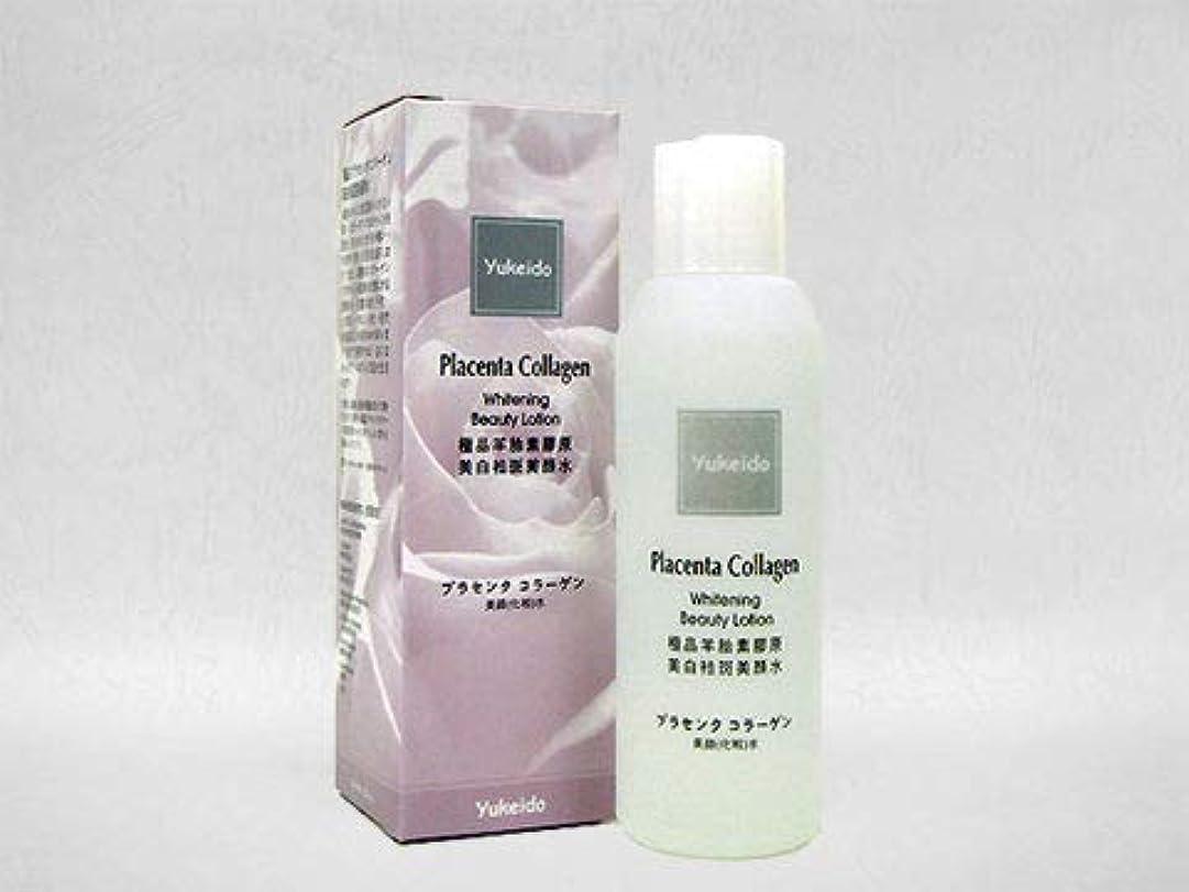 最初に理容師唯物論Yukeido 極品プラセンタコラーゲン 美顔 化粧水