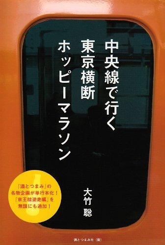 中央線で行く東京横断ホッピーマラソンの詳細を見る