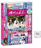 週刊AKB DVD Vol.17の画像
