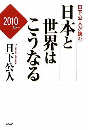 日下公人が読む日本と世界はこうなるの詳細を見る