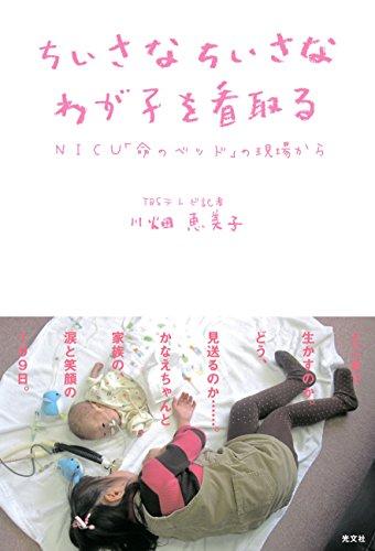 ちいさなちいさなわが子を看取る NICU「命のベッド」の現場からの詳細を見る