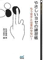 やさしいヨセの練習帳 ~もう苦手とは言わせない! ~ (囲碁人文庫シリーズ)
