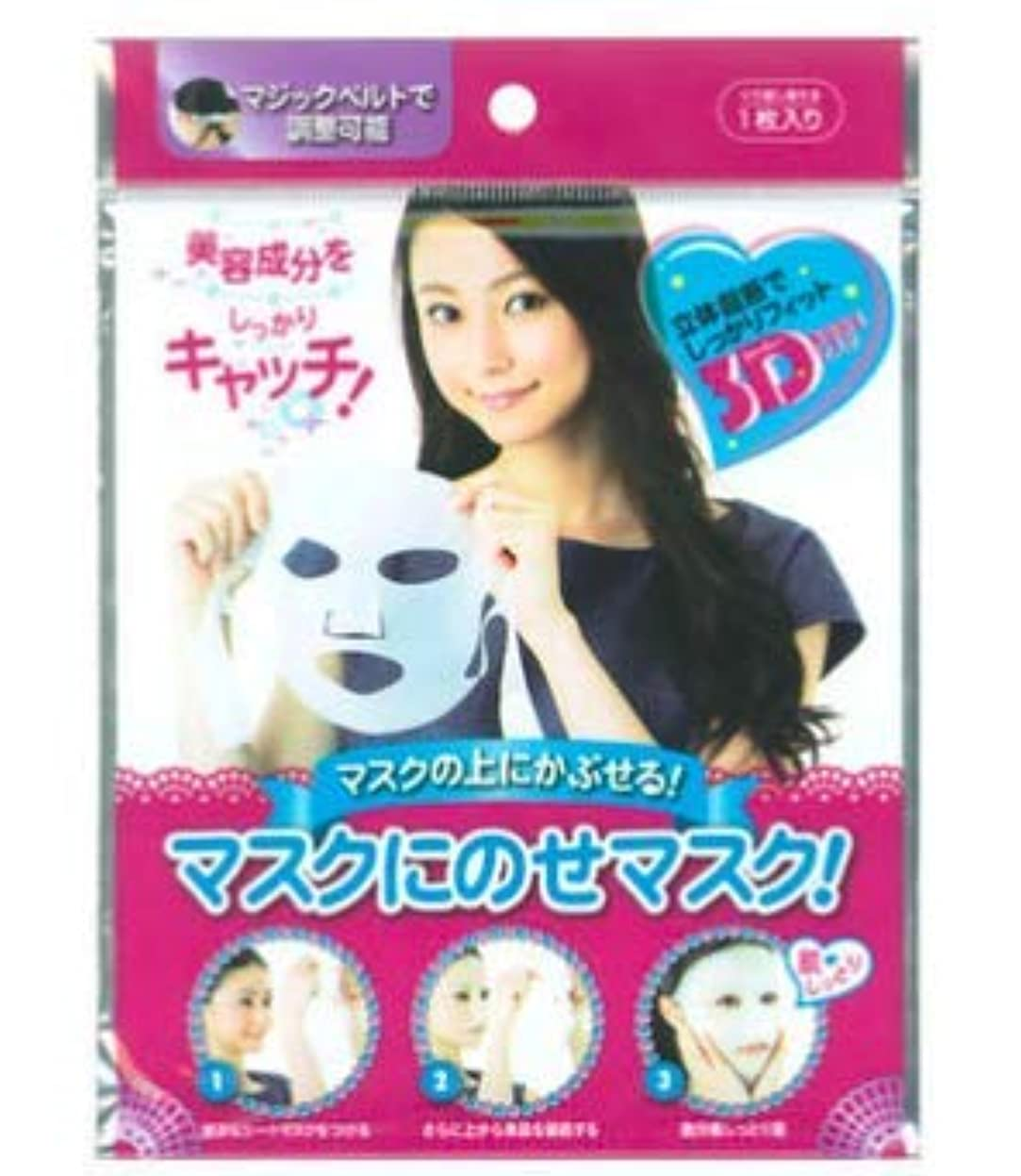 あなたのもの上級テラスコスメット マスクにのせマスク!