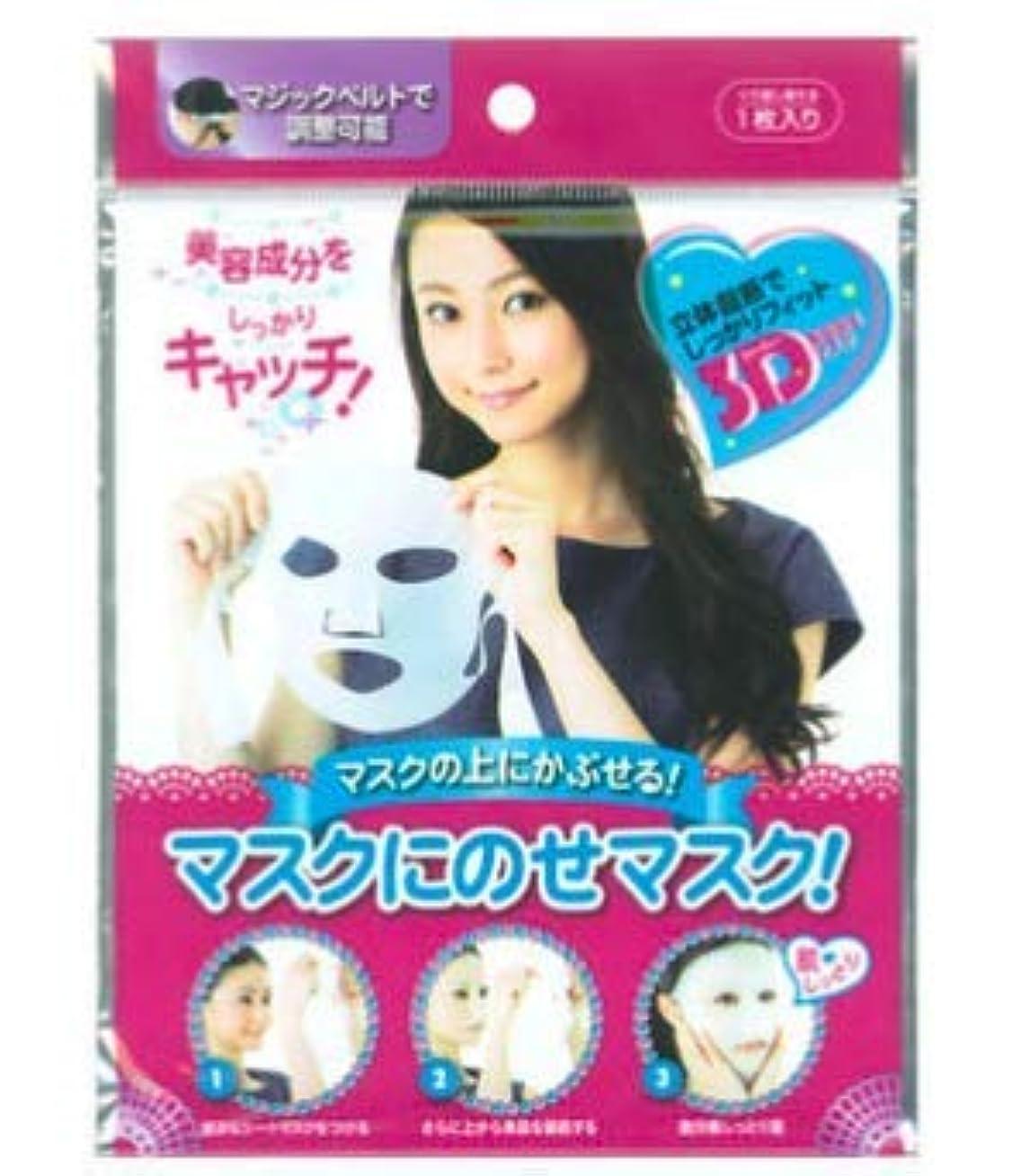 暗殺暴力マントルコスメット マスクにのせマスク!