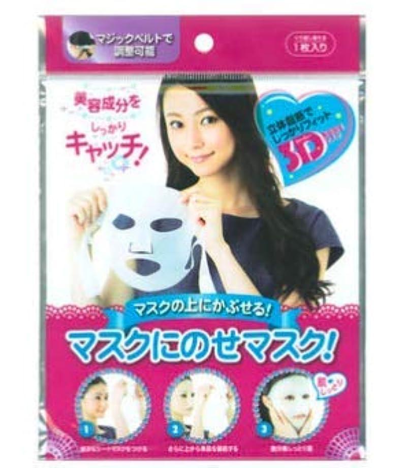 実装する刺すピクニックコスメット マスクにのせマスク!